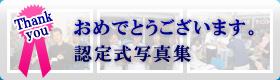 おめでとうございます。認定式写真集|静岡|ダイビング