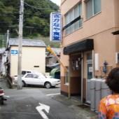 田子 「さかなや食堂」