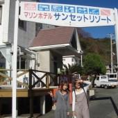 浮島 さくら(土肥)