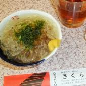 さくら (松崎町)