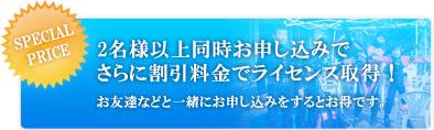 2名様以上同時お申し込みでさらに割引料金でライセンス取得!|静岡|オープンウォーター